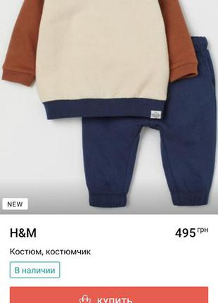 Костюм спортивний h&m