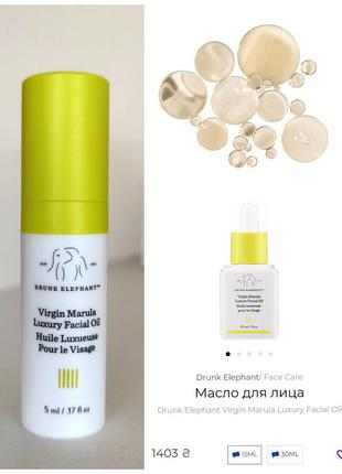 Масло для лица drunk elephant virgin marula luxury facial oil