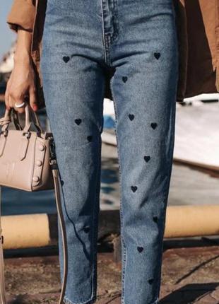 Джинсы мом в сердечки, джинси мом