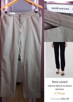 Шикарные брюки люксового бренда rene lezard