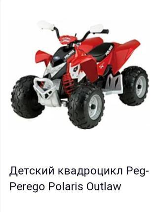 Квадрацикл peg-perego