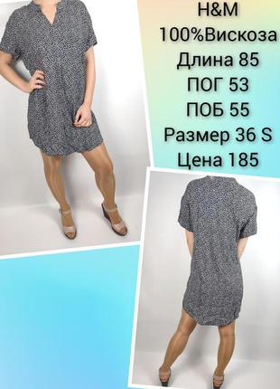 Платье h&m 36 s