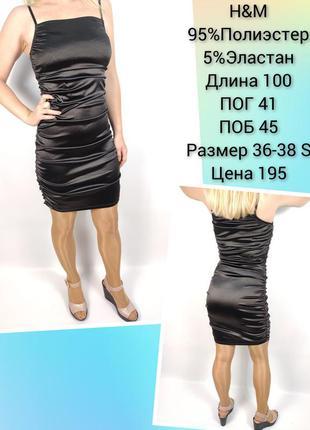 Платье h&m 36-38 s