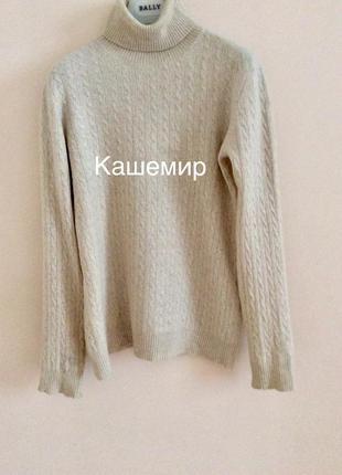 Базовый свитер водолазка кашемир люкс
