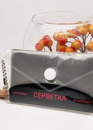 Салфетки для протирания очков, линз микрофибра  microfiber серая