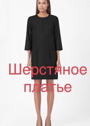 Черное классическое шерстяное платье прямое