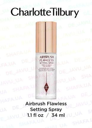 Спрей для фиксации макияжа charlotte tilbury airbrush flawless setting spray фиксатор праймер