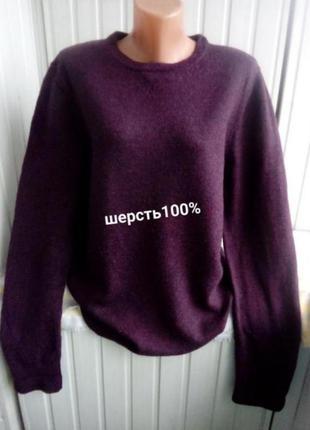 Красивый мягкий шерстяной свитер джемпер большого размера бвтал