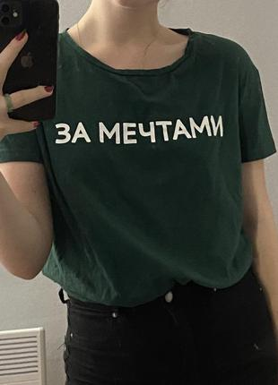 Изумрудная футболка