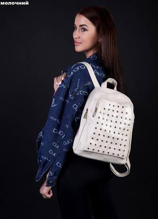 Белий рюкзак рюкзачок женский