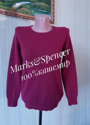 Шикарный свитер джемпер 100% кашемир от бренда marks& spencer красивого цвета