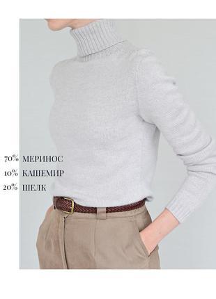 Серый гольф из шерсти и кашемира. женский свитер с горлом меринос. шерсть водолазка светр