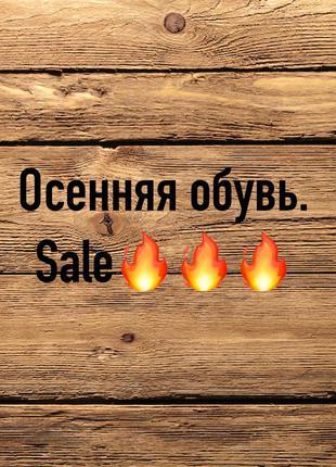 Распродажа! туфли, лоферы , ботинки , сапоги
