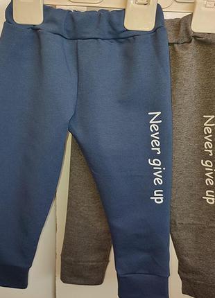 Штаны спортивные для мальчика рост 86см-134см