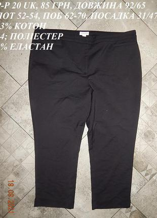 Укорочені штани