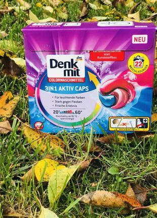 Капсули для прання кольорових речей від denkmit 3in1 aktiv caps