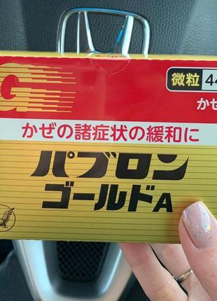 Против простуды и гриппа - эффективное быстродействующее японское средство. 44 пакетика