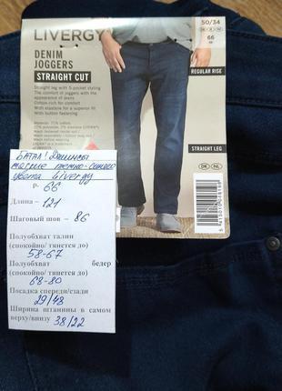 Батал! мягенькие джинсы темно-синего цвета livergy, р. 66. замеры на фото