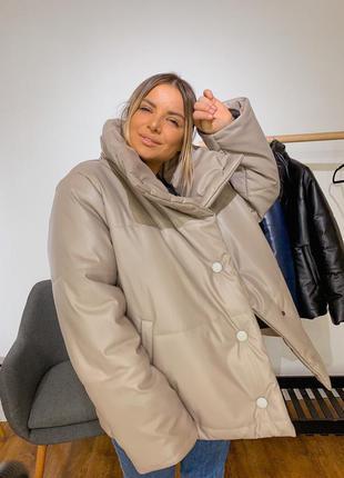 Курточка дутая объёмная, куртка под кожу, кожаная курточка, эко-кожа, курточка оверсайз, 7 расцветок, мокко, бежевая куртка