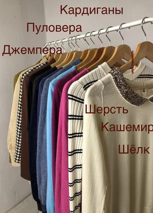 Пуловер, джемпер, кардиган, свитер, жакет, пиджак, пальто.