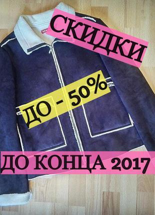 Очень крутая куртка-дублянка от broadway