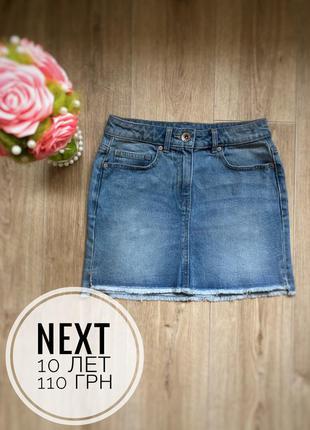 Юбка джинсовая с разрезами next 10 лет