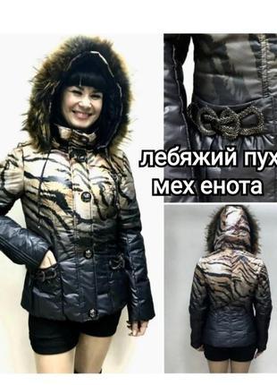 Теплая брендовая куртка пуховик rufuete из лебядиного пуха наполнитесь с натуральным мехом енота