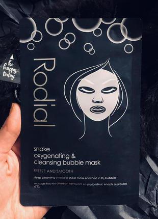 Очищающая пенящаяся маска rodial snake oxygenating & cleansing bubble mask