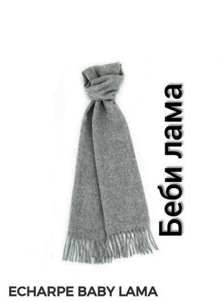 Brun de vian tiran дизайнерский шарф унисекс беби лама