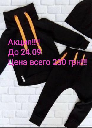Костюм тройка штаны+кофта+шапочка