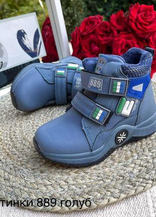 Супер качество ботинки для мальчика 🐰