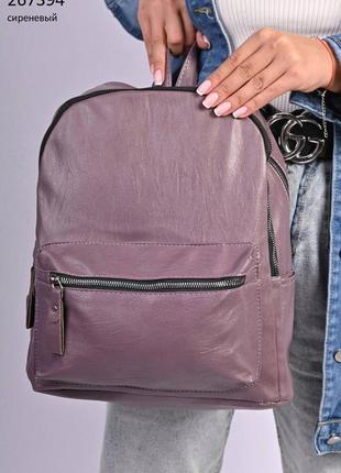 Рюкзак женский.