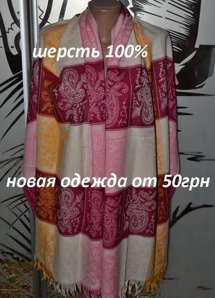 Палантин шарф шерсть 100%шерсть