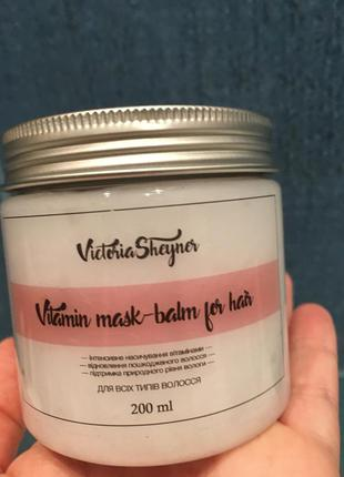 Натуральная маска для волос с витаминами