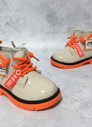 Осінні ботиночки