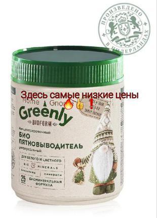 Шок цена 💣💣💣! концентрированный биопятновыводитель универсальный home gnome greenly