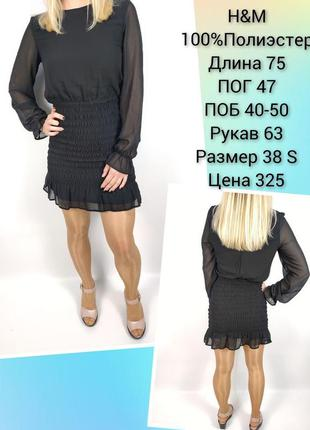 Платье h&m 38 s