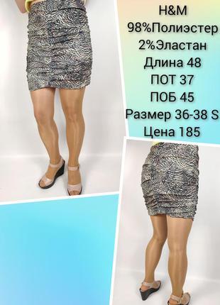 Юбка h&m 36-38 s