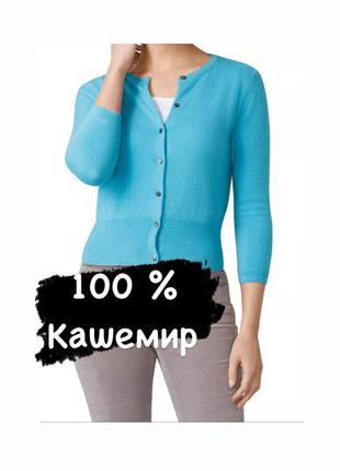 Кашемировый свитер на пуговицы/кашемировый кардиган/шерстяной кардиган
