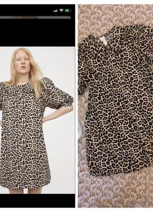 Леопардовое платье-рубашка с пышными рукавами h&m.