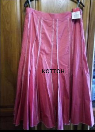 Премиум юбка котоновая миди годе кораллового цвета  (оригинал)