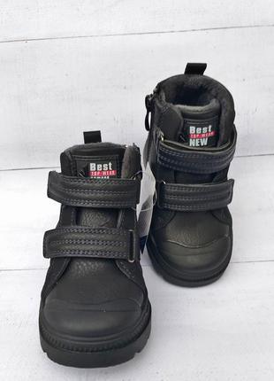 Ботинки на мальчика черевики на хлопчика