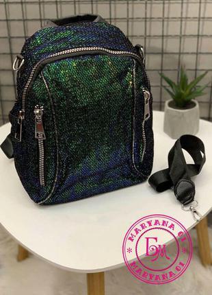 Стильный рюкзак хамелеон с паетками