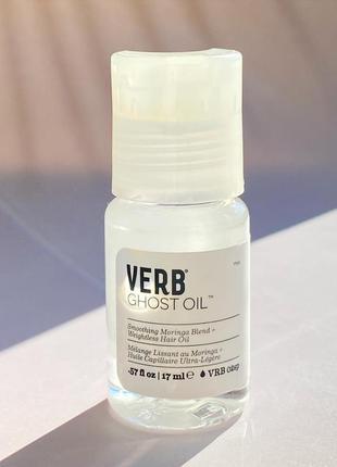Масло для волос verb ghost hair oil 17 мл