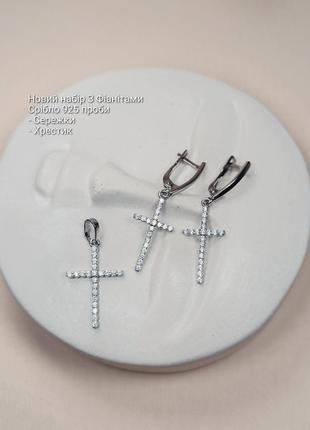 Срібний набір сережки хрестик з фіанітами серебряный набор серьги с фианитами крестик серебро 925