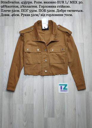 Stradivarius очень стильная джинсовая укороченная куртка пиджак размер л