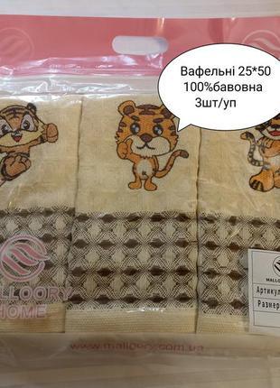 25*50 набор полотенец кухонных, вафельных, 3шт