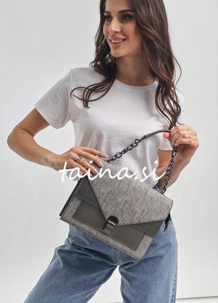 Серая сумка серый клатч с цепочкой серая кросс боди серая кроссбоди