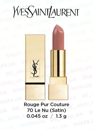 Помада для губ yves saint laurent rouge pur couture satin finish ysl 70 le nu