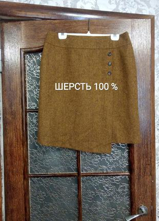Юбка шерстяная# юбка миди шерсть 100 %